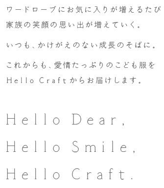 hell dear hello smile hell craft